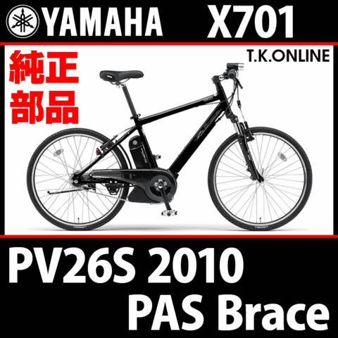 YAMAHA PAS Brace 2010 PV26S X701 ブレーキケーブル&ワイヤー前後フルセット(モジュール、ガイドパイプ含む)