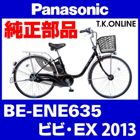 Panasonic BE-ENE635用 後スプロケット