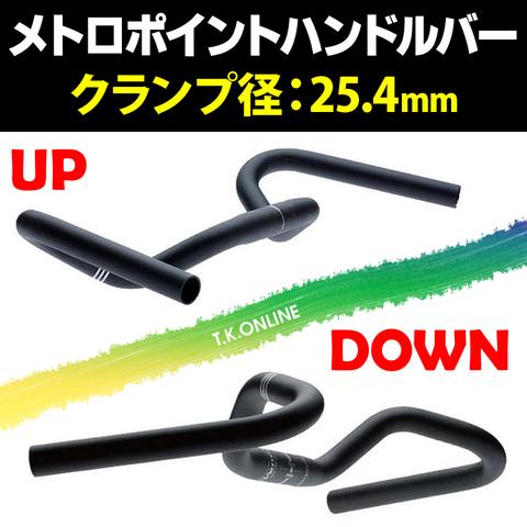 メトロポイント ハンドルバー【黒:クランプ径25.4mm】