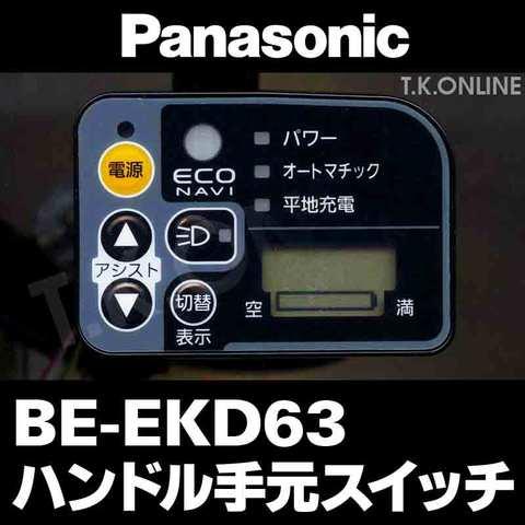 Panasonic BE-EKD63用 ハンドル手元スイッチ