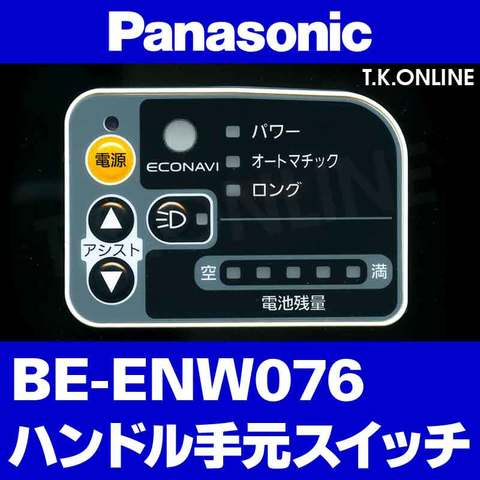Panasonic BE-ENW076用 ハンドル手元スイッチ