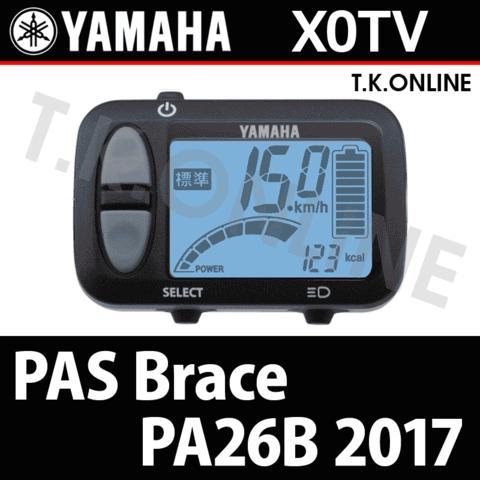 YAMAHA PAS Brace 2017 PA26B X0TV ハンドル手元スイッチ