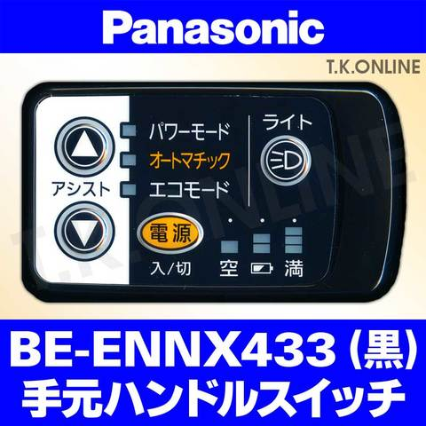 Panasonic BE-ENNX433用 ハンドル手元スイッチ(黒)電球