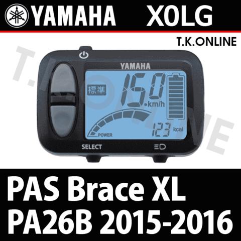 YAMAHA PAS Brace XL 2015-2016 PA26B X0LG ハンドル手元スイッチ