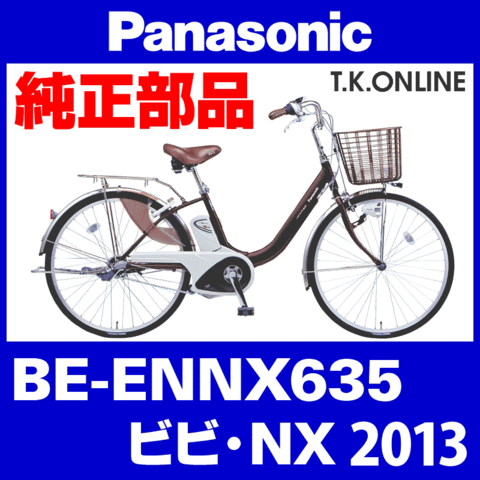 Panasonic BE-ENNX635用 内装3速シフター+ケーブルセット【代替品:シルバー】