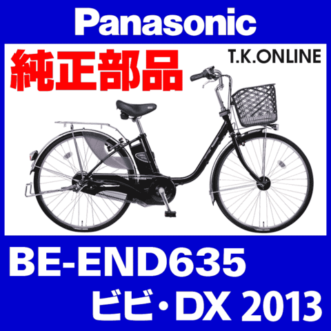 Panasonic BE-END635用 アシストギア+Cリング