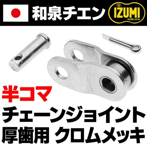 IZUMI 半コマ チェーンジョイント【1/2×1/8 厚歯】メッキ【即納】
