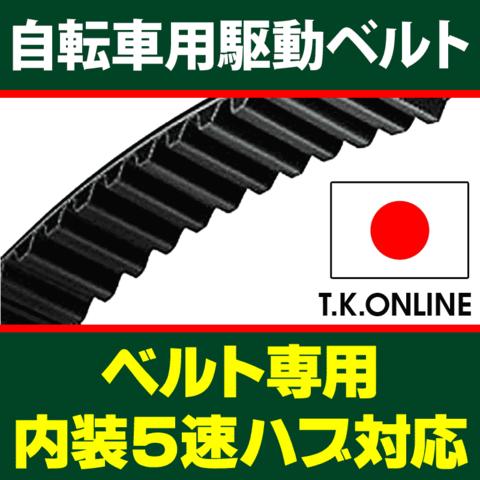 ベルトドライブ用駆動ベルト 歯数151~160:幅15mm:ピッチ8mm
