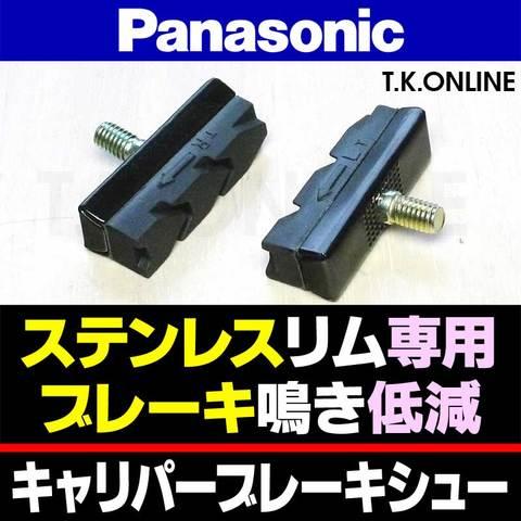 ステンレスリム用キャリパーブレーキシューセット Panasonic ブレーキ鳴き低減型 SUS袋ナット+SUS高剛性ワッシャー【即納】