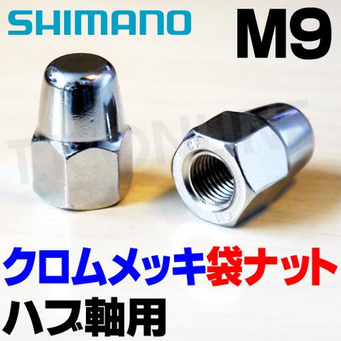 前輪ハブ軸用 9mm クロムメッキ袋ナット 2個セット【即納】