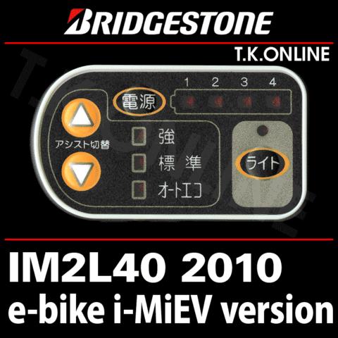 ブリヂストン e-bike i-MiEV version 2010 ハンドル手元スイッチ