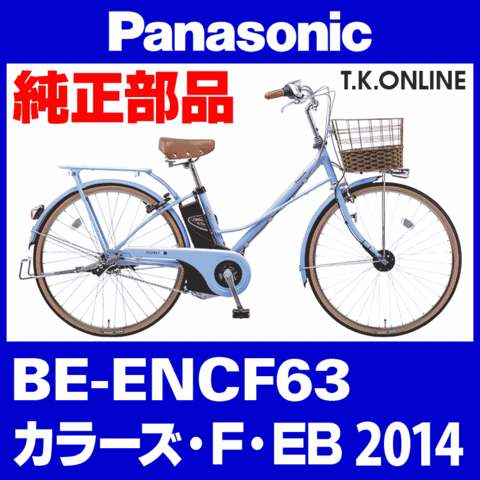 Panasonic BE-ENCF63用 後輪スプロケット 22T 厚歯