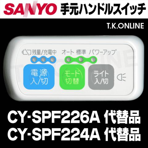 三洋 CY-SPF226A, CY-SPF224A【代替品】ハンドル手元スイッチ