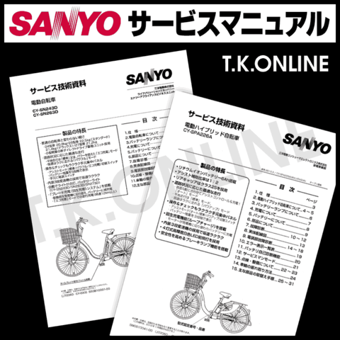 三洋 サービスマニュアル CY-SN263DB, CY-SN243DB