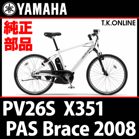 YAMAHA PAS Brace 2008 PV26S X351用 リアスプロケット 20T +軸止クリップ