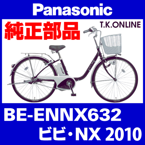 Panasonic BE-ENNX632用 チェーンカバー