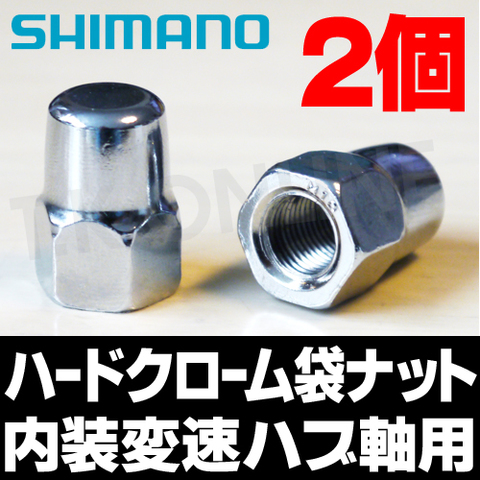 内装ハブ軸用 3/8インチ クロムメッキ袋ナット シマノ(2個)【即納】