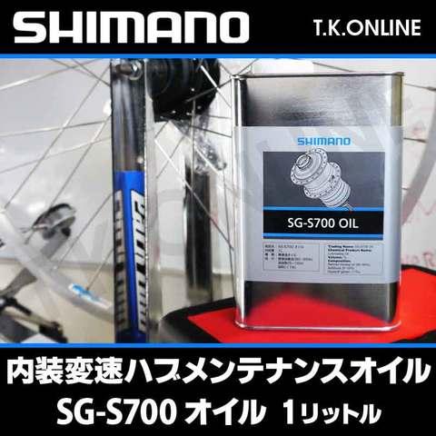 シマノ Y13098480 内装11速ハブ SG-S700 メンテナンスオイル【1L】