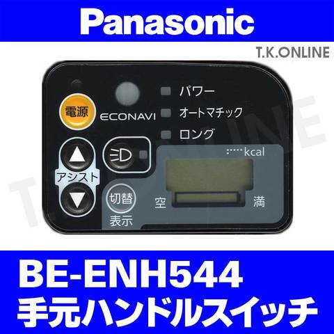 Panasonic BE-ENH544 用 ハンドル手元スイッチ