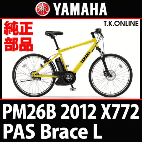 YAMAHA PAS Brace L 2012 PM26B X772用 ブレーキケーブル&ワイヤー前後フルセット(モジュール、ガイドパイプ含む)