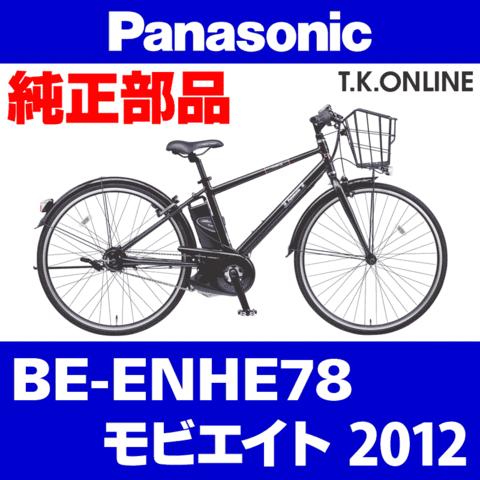 Panasonic BE-ENHE78用 ブレーキケーブル前後セット【代替品:Alligator社製:黒または銀】