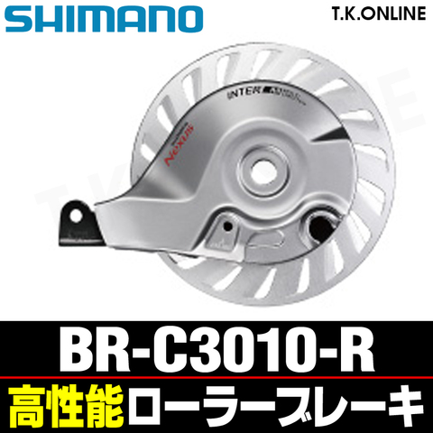 シマノ BR-C3010-R リア用ハイグレードローラーブレーキ【即納】