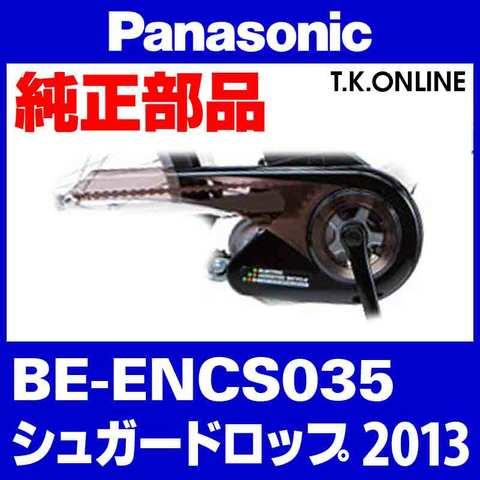 Panasonic BE-ENCS035用 チェーンカバー