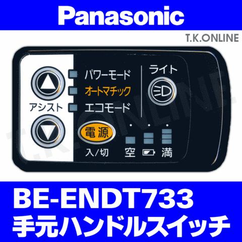 Panasonic BE-ENDT733用 ハンドル手元スイッチ(黒)