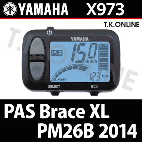 YAMAHA PAS Brace XL 2014 PM26B X973 ハンドル手元スイッチ【全色共通】