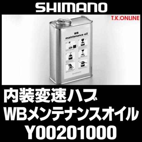 シマノ Y00201000 内装変速ハブ専用メンテナンスオイル【1L】