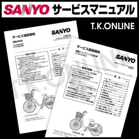 三洋 サービスマニュアル CY-SPF226, CY-SPF224