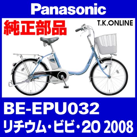 Panasonic BE-EPU032用 アシストギア+軸止クリップ