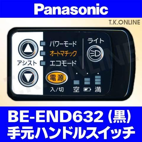 Panasonic BE-END632用 ハンドル手元スイッチ(黒)