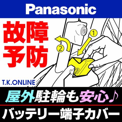 Panasonic 電動アシスト自転車用 バッテリー端子カバー(2015年モデルまで)【即納】
