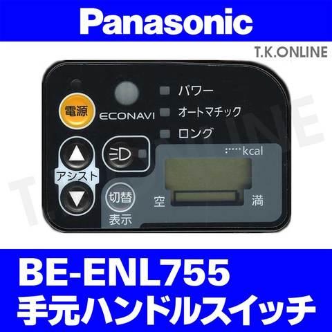 Panasonic BE-ENL755用 ハンドル手元スイッチ