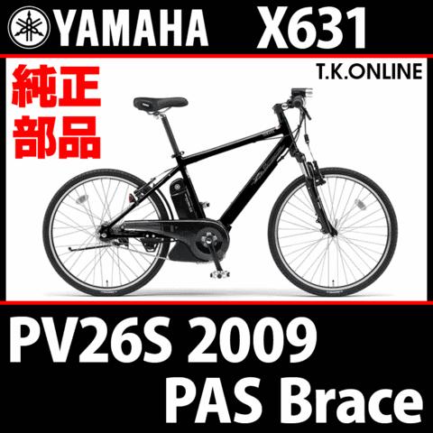 YAMAHA PAS Brace 2009 PV26S X631 ブレーキケーブル&ワイヤー前後フルセット(モジュール、ガイドパイプ含む)