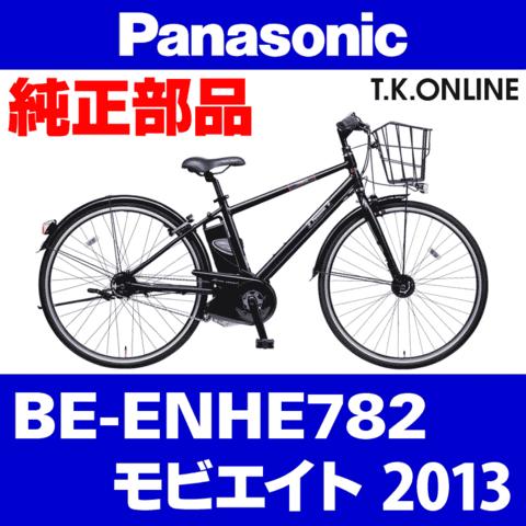 Panasonic BE-ENHE782用 アシストギア+軸止クリップ
