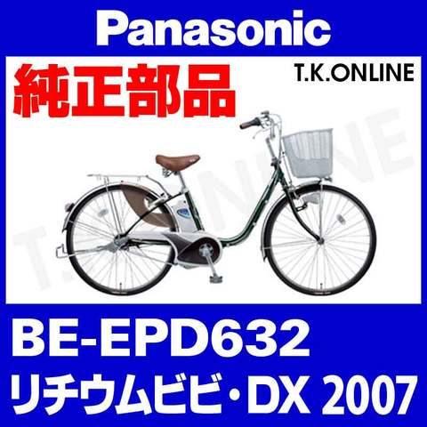 Panasonic BE-EPD632 用 後輪錠&バッテリー錠&ディンプルキー3本セット【グレー】