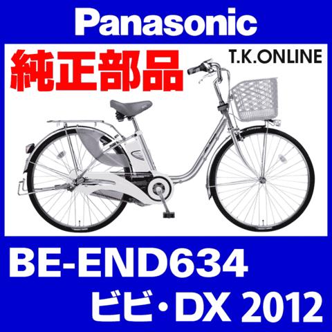 Panasonic BE-END634用 アシストギア+軸止クリップ