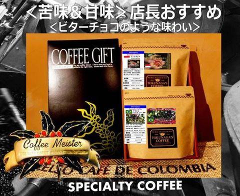 ギフトEセット         【ビターチョコ・カカオのような上質な苦味のコーヒーがお好きな方へ】