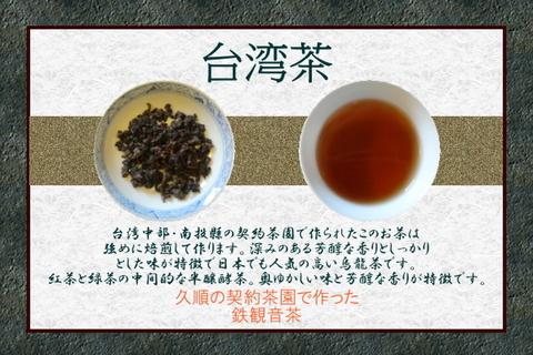 鉄観音茶 90g