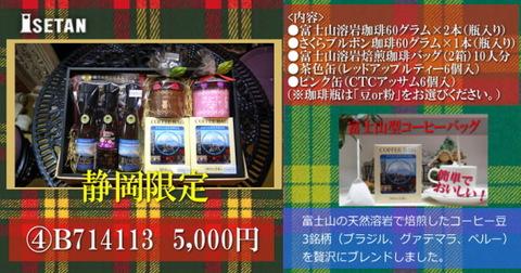 ④B714113 富士山溶岩焙煎珈琲こだわりギフト