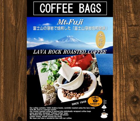富士山型コーヒーバッグ(5包入)