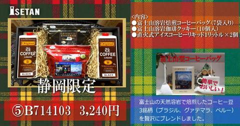 ⑤B714103 富士山溶岩焙煎珈琲&珈琲屋さんのクッキー