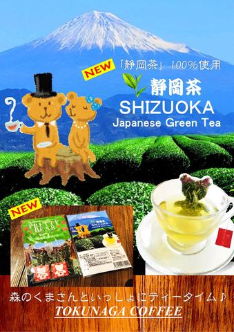 お茶(静岡産)(2包入り)
