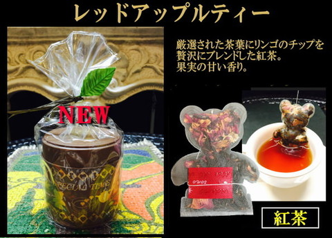 くまさん缶 レッドアップルティー(ティーバッグ5包))♪(缶色:茶色)