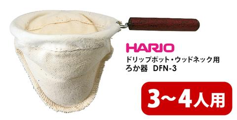 ネルドリップDFN-3 ろか器(HARIO)天然素材で本格珈琲3~4人用