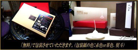 富士山溶岩焙煎珈琲No1(コーヒー豆200g×2袋)Eギフト <送料無料>