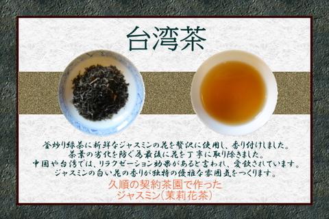 茉莉花茶(ジャスミン) 70g