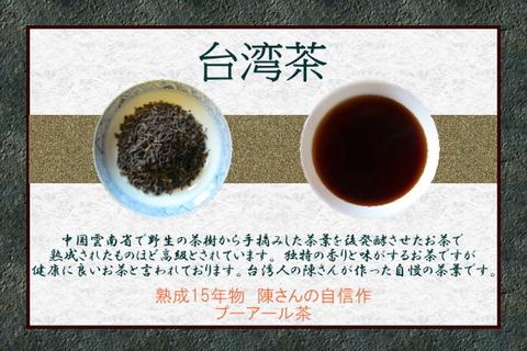 プーアル茶 90g 熟成15年物 陳さんの自信作